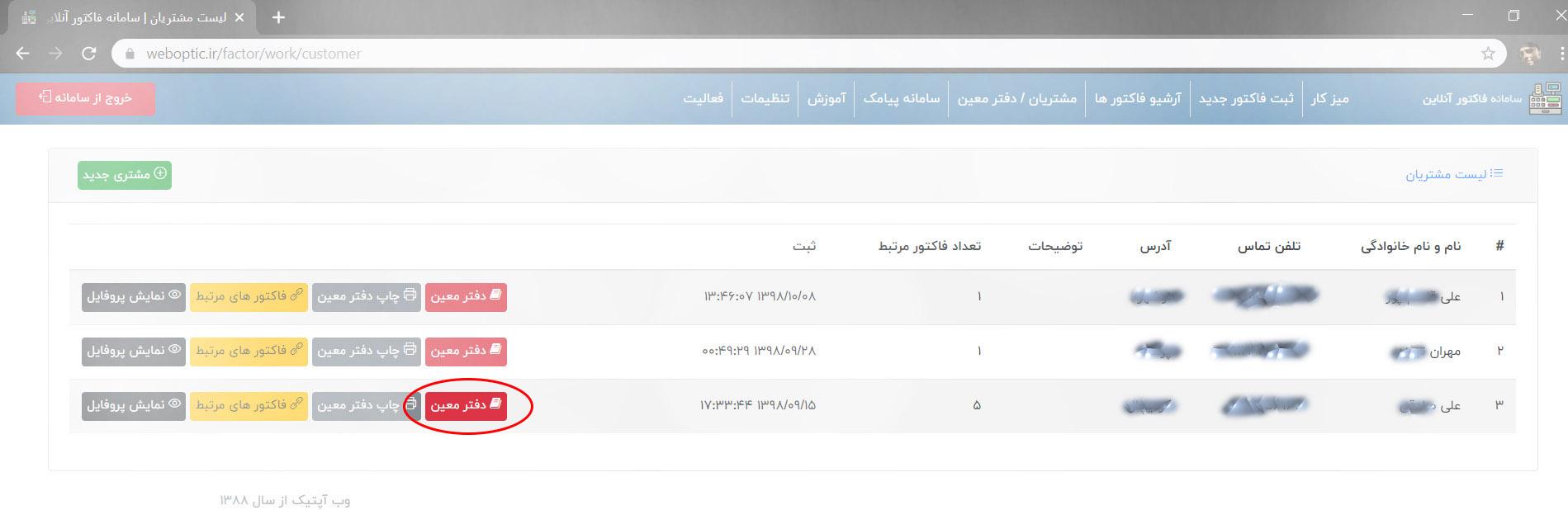 دفتر معین آنلاین رایگان در سامانه فاکتور آنلاین