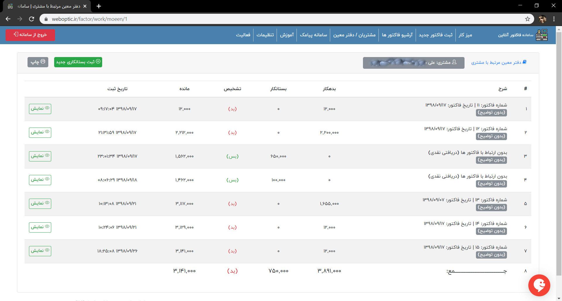 دفتر معین مشتری رایگان در سامانه فاکتور آنلاین