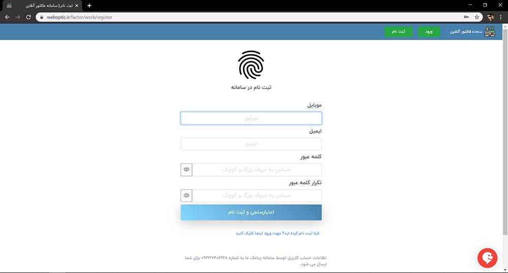 صفحه ثبت نام در سامانه فاکتور آنلاین