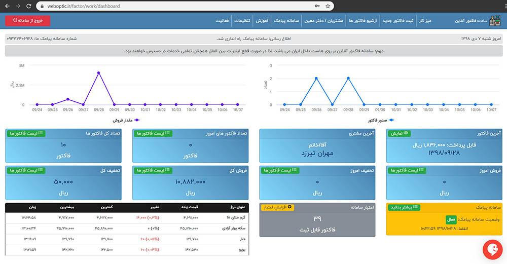 سامانه فاکتور آنلاین - صدور فاکتور بصورت آنلاین - دفتر معین آنلاین - ارسال پیامک به مشتری