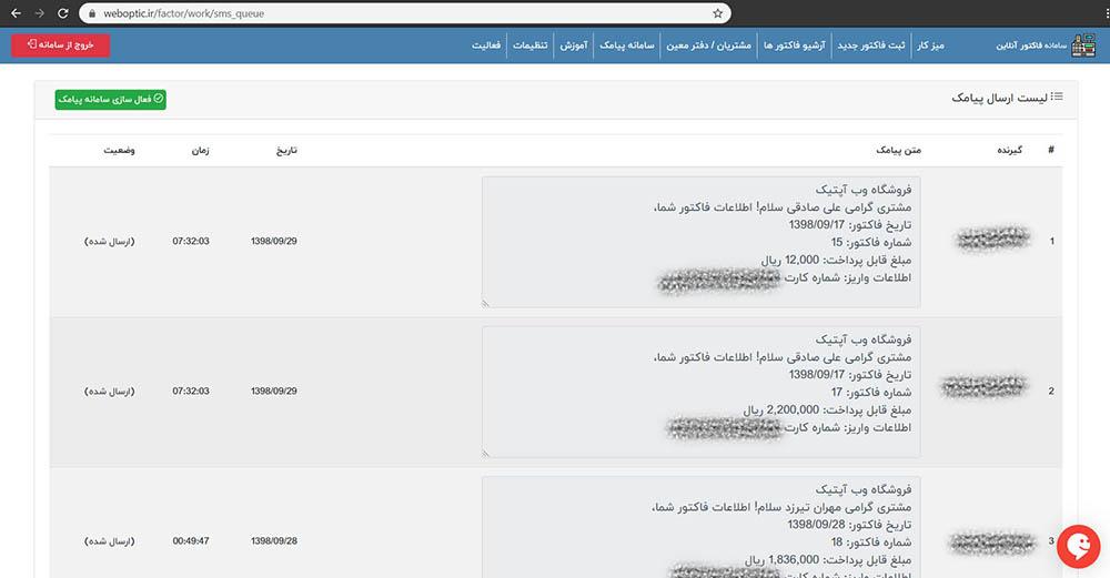 ارسال پیامک جزئیات فاکتور صادر شده به مشتری توسط سامانه فاکتور آنلاین