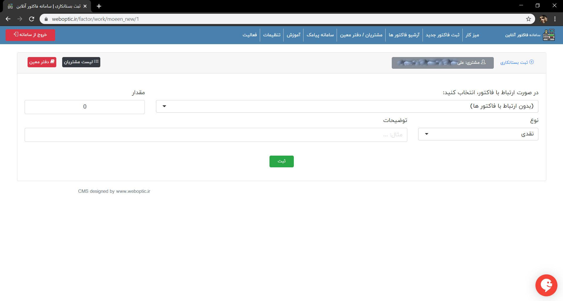 ثبت بستانکاری جدید برای دفتر معین مشتری رایگان در سامانه فاکتور آنلاین