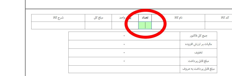 ثبت اطلاعات فاکتور جدید در سامانه فاکتور آنلاین